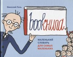 Bookнига. Маленький английский словарик | Голь Н.