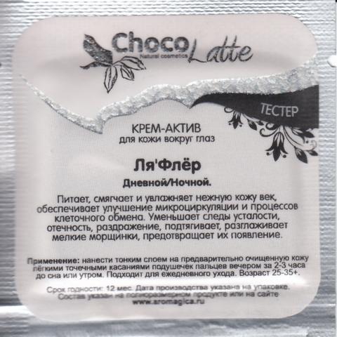 Тестер Крем-АКТИВ для век ЛЯ'ФЛЁР, 3g TM ChocoLatte