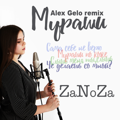 ZaNoZa – Мураши (Alex Gelo Remix)