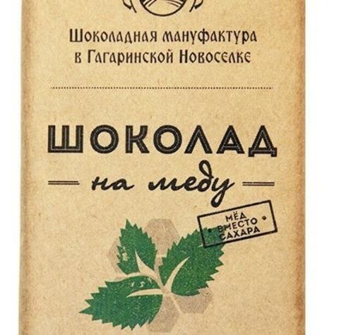 Шоколад На Меду горький 70% какао Мятный 50 грамм
