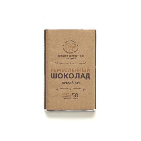 Шоколад ремесленный горький на меду, Классический, 72% какао, 50 г