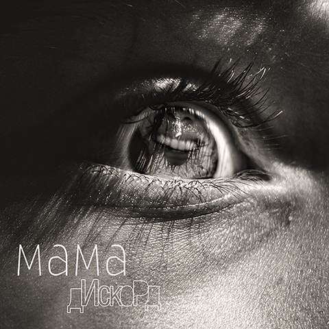 Дискорд – Мама (Сингл) (2020) (Digital)