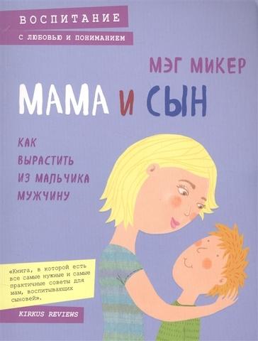 Мама и сын. Как вырастить из мальчика мужчину | Микер Мэг