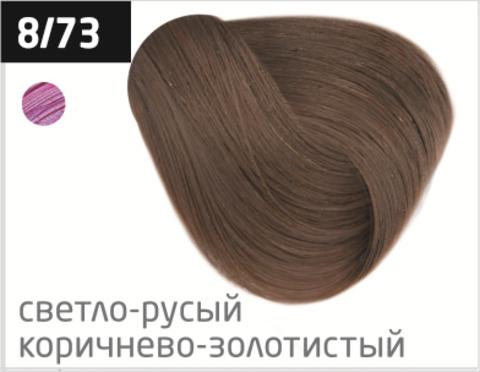 OLLIN N-JOY  8/73 – светло–русый коричнево–золотистый, перманентная крем-краска для волос 100мл