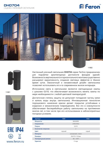 Садово-парковый светильник FERON DH0704 2*GU10 серый