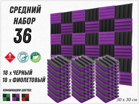 акустический поролон ECHOTON AURA  300 violet/black  36  pcs