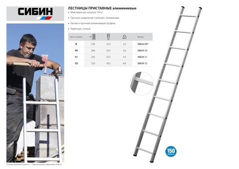 Лестница СИБИН приставная, 11 ступеней, высота 307 см