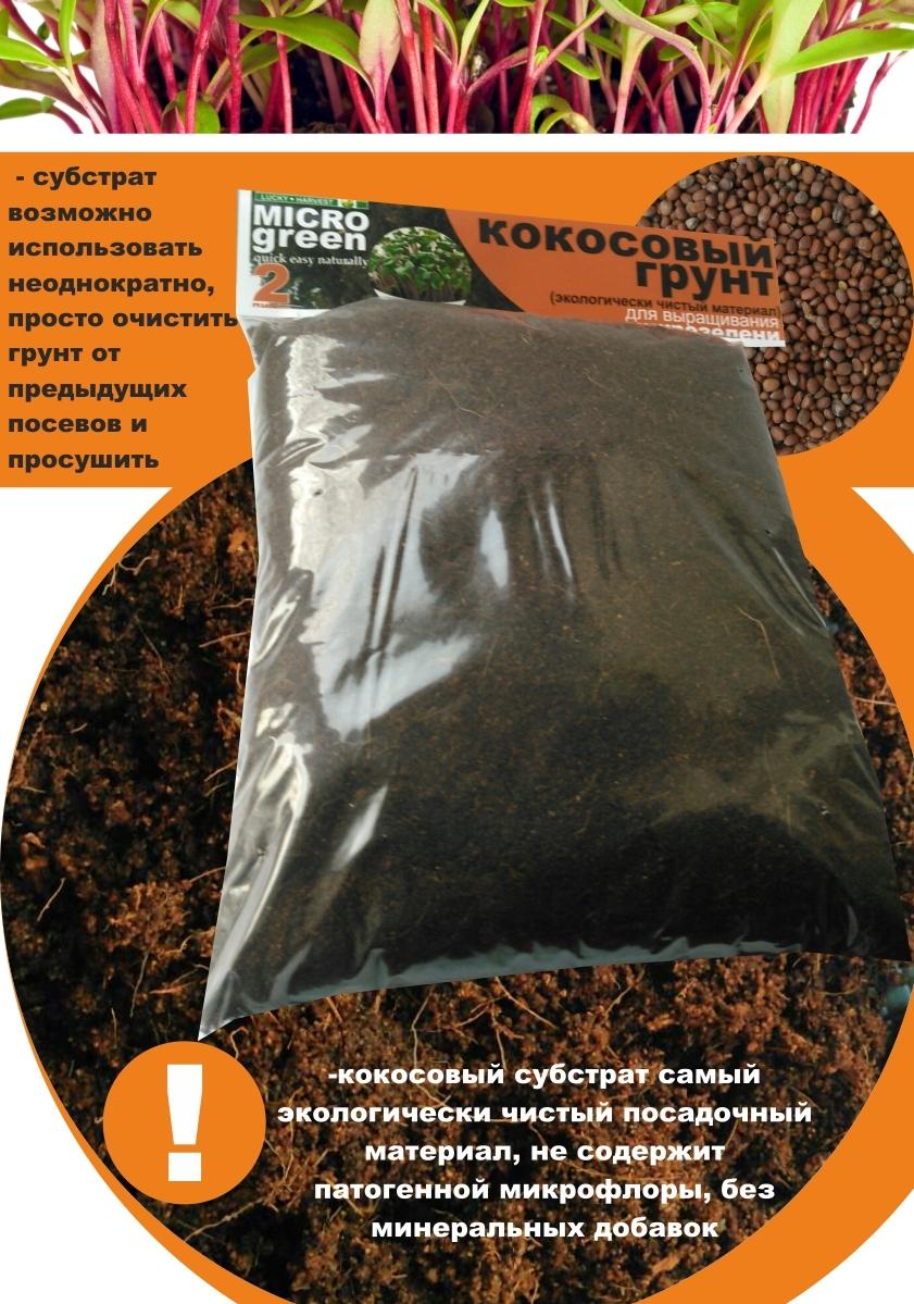 Субстрат  Кокосовый для выращивания микрозелени  2 л. ТМ LUCKY HARVEST