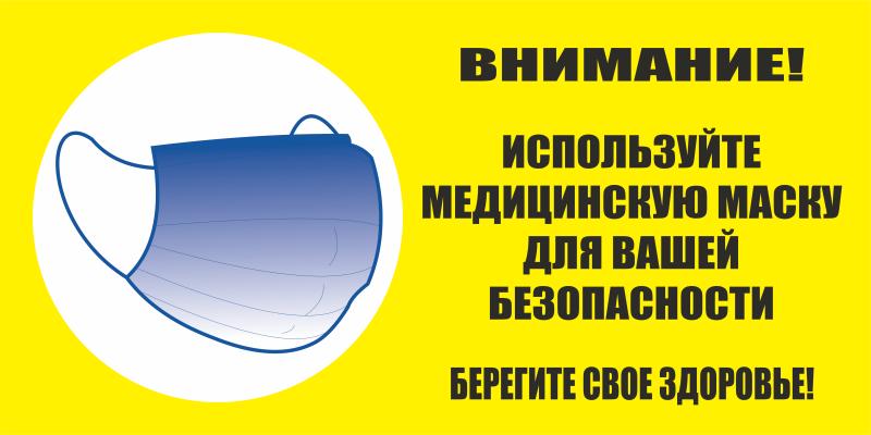 K40 Используйте маску / не забудьте надеть маску - табличка, знак