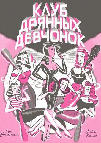 Клуб дрянных девчонок