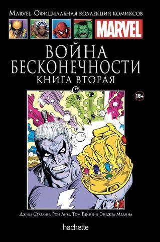 Война Бесконечности. Книга 2 (Ашет #137) уценка