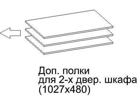 Доп.полки в 2-х дверный шкаф ГАРДА (3шт)
