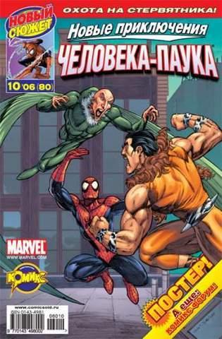 Новые приключения Человека-Паука №80
