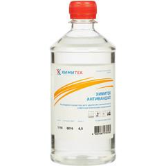 Средство для удаления пигментных и нефтеорганических загрязнений Химитек Антивандал 0.5 л