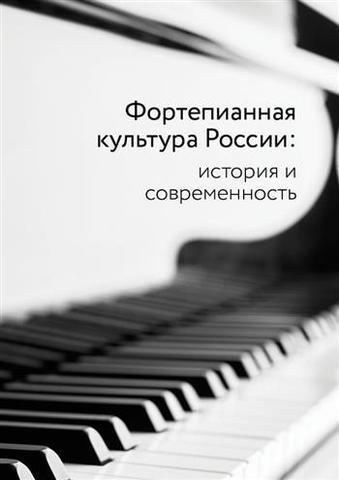 Фортепианная культура России: история и современность.