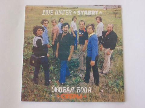 Сябры / Живая Вода (LP)