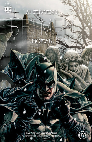 Бетмен. Ноель