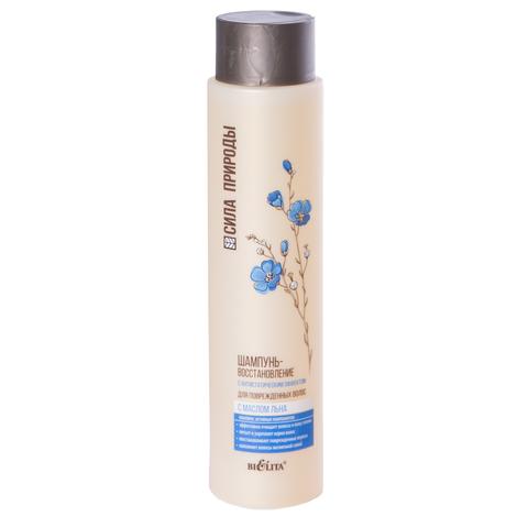 Шампунь-восстановление с маслом льна для поврежденных волос с антистатическим эффектом , 400 мл ( Сила природы с маслом льна )