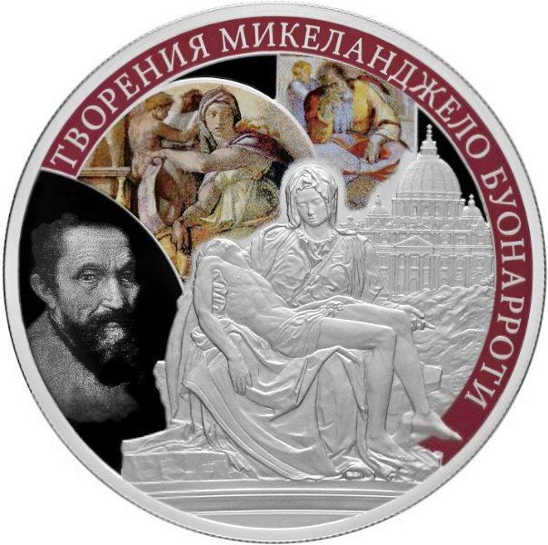 25 рублей. Творения Микеланджело Буонарроти. 2015 год