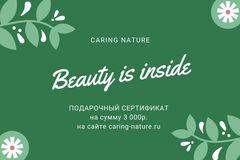 Подарочный сертификат на 3000р на CARING-NATURE.RU