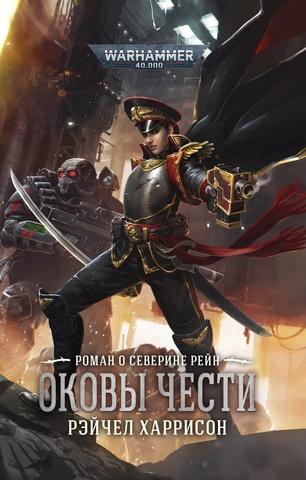 Warhammer 40000. Оковы чести
