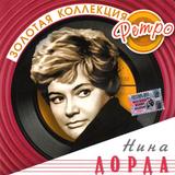 Нина Дорда / Золотая Коллекция Ретро (CD)