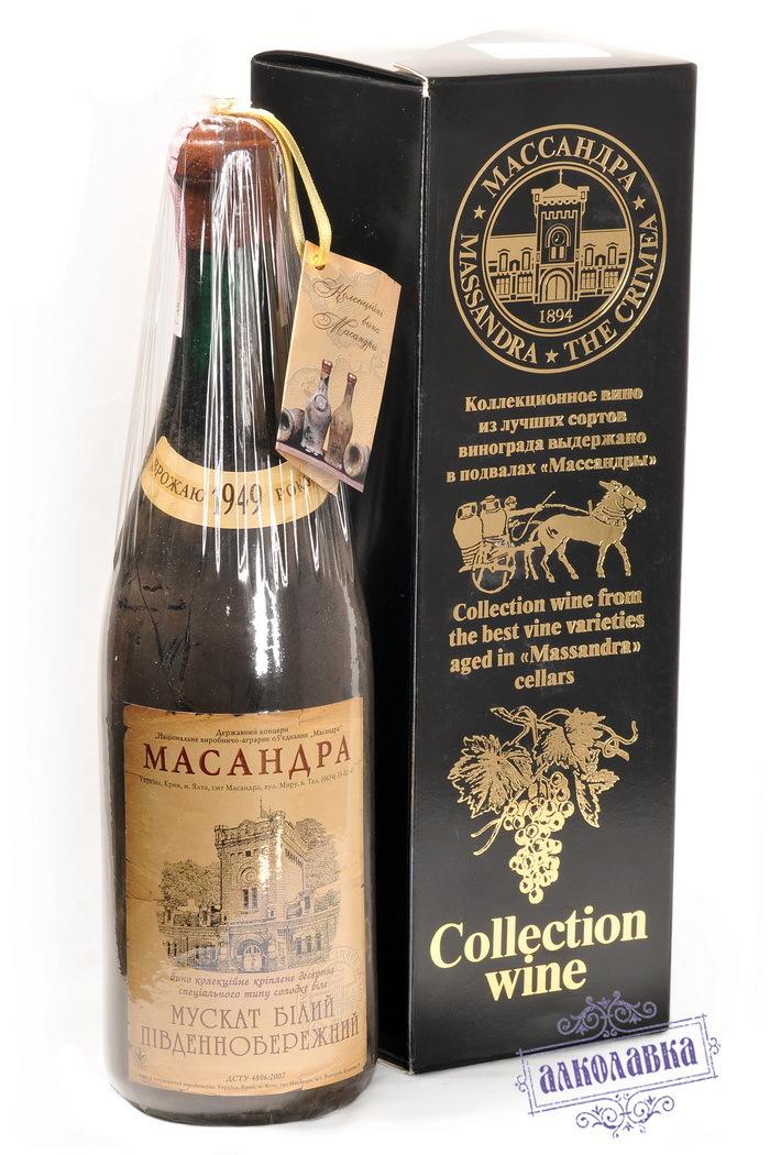 Десертное коллекционное вино - Мускат белый