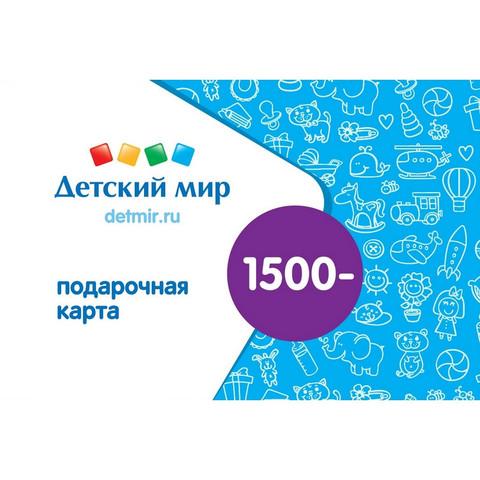 Карта подарочная Детский мир номиналом 1500 рублей