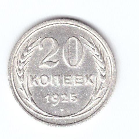 20 копеек 1925 XF-
