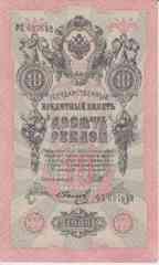Банкнота Россия 1909 год 10 рублей Шипов/Иванов ФХ