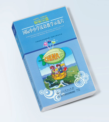 Happy Chinese Demonstration of Chinese classroom Instruction - 8DVD