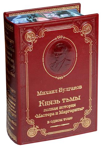 Булгаков М. Князь Тьмы (Мастер и Маргарита)
