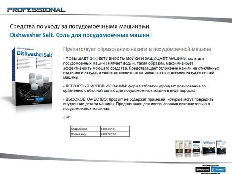 Dishwasher Salt. Соль для посудомоечной машины Indesit (Индезит) /Ariston (Аристон) - 092099, 082057