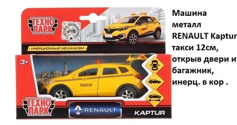 Машина мет. SB-18-20-RK-T-WB Renault Kartur такси