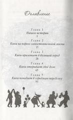 Ведьмина служба доставки. Кн.1   Кадоно Э.