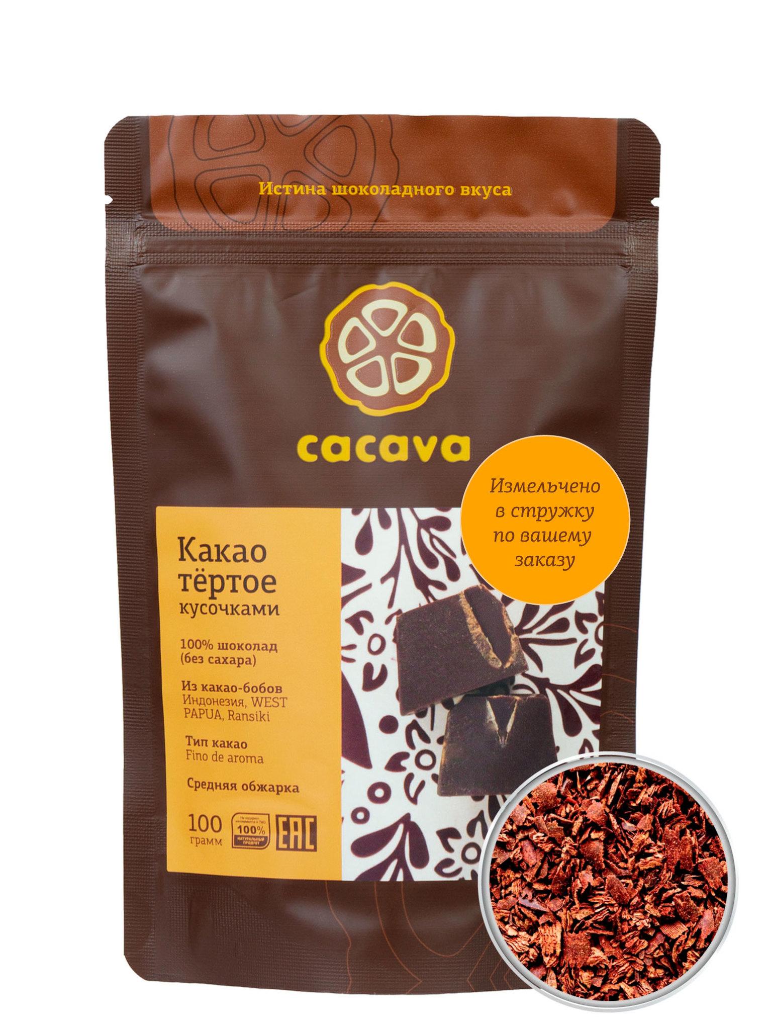 Какао тёртое в стружке (Индонезия, WEST PAPUA, Ransiki), упаковка 100 грамм