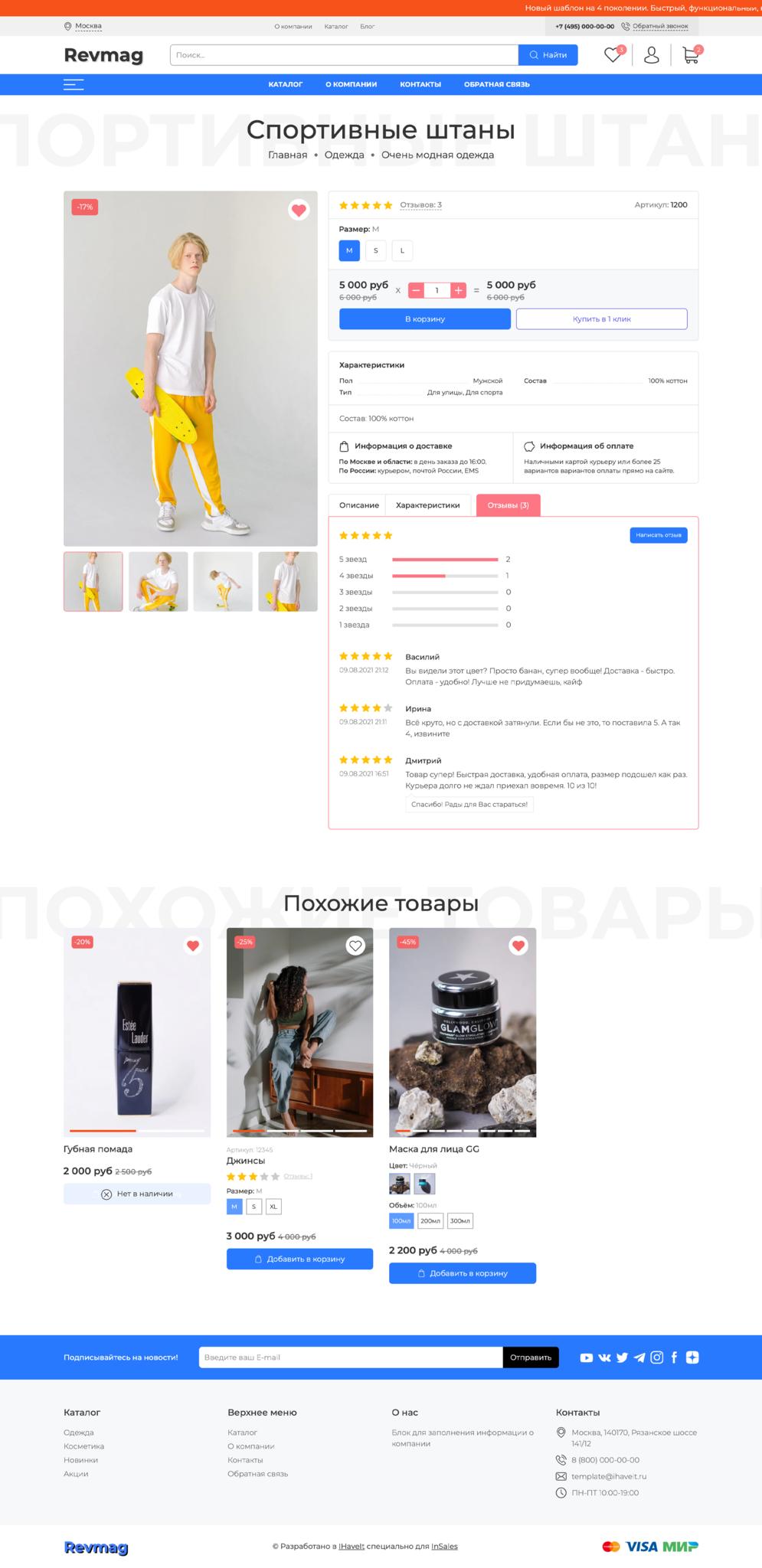 Шаблон интернет магазина - Revmag