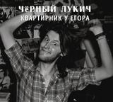 Чёрный Лукич / Квартирник У Егора (CD)