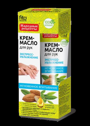 FITOкосметик Народные рецепты Крем-масло д/рук