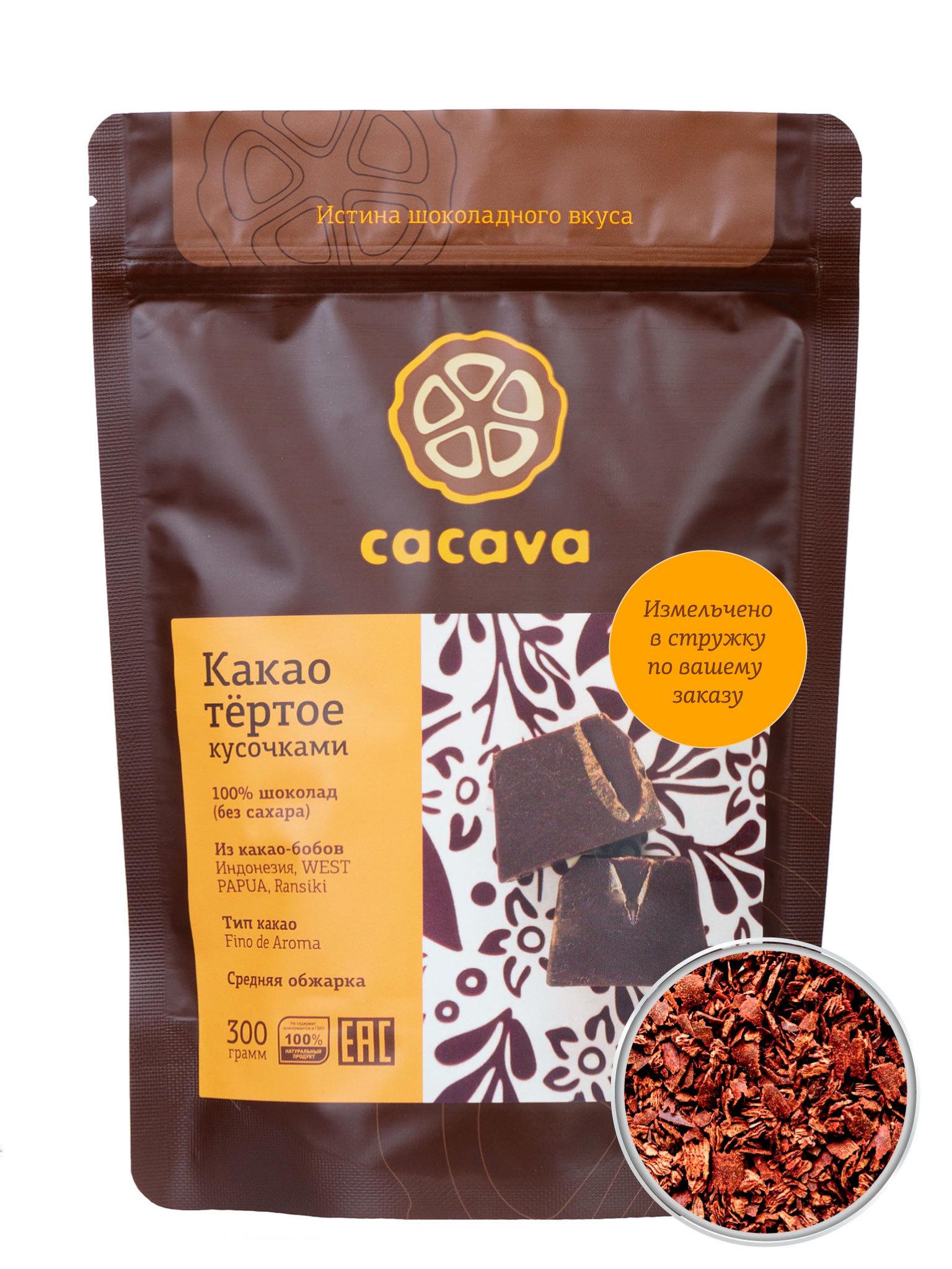 Какао тёртое в стружке (Индонезия, WEST PAPUA, Ransiki), упаковка 300 грамм