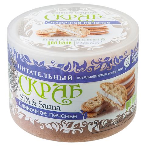 Скраб для тела сахарный «Сливочное печенье», 250 мл