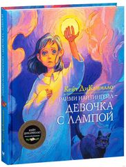 Райми Найтингейл - девочка с лампой
