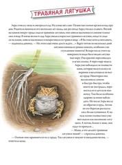 Сладких снов до весны! Как зимуют животные и насекомые
