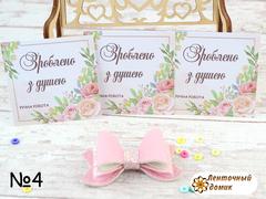 Набор бирочек Зроблено з душею №4 квадратных с цветами (10шт)