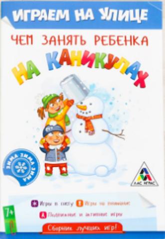 071-9791 Книга - игра «Чем занять ребёнка на каникулах. Зима на улице»