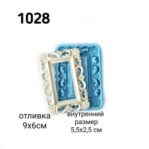 1028 Молд силиконовый. Рамка прямоугольная.
