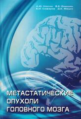 Метастатические опухоли головного мозга