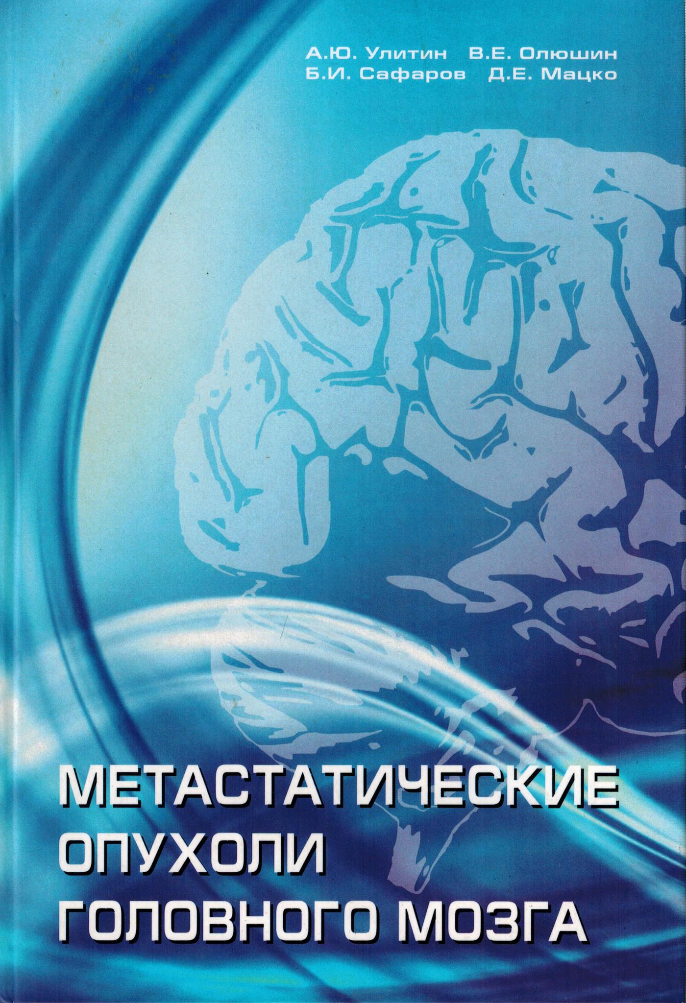 Хирургия Метастатические опухоли головного мозга mog.jpg