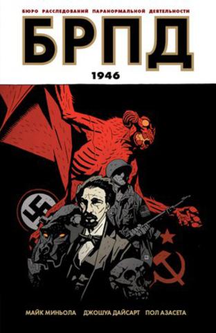 БРПД: 1946 Книга первая (Б/У)