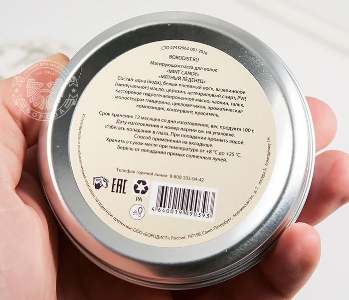 RAZ216 Матирующая паста для укладки волос «Borodist Mint Candy» (100 гр) фото 05
